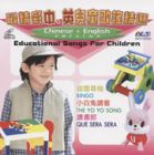 EDUCATIONAL SONGS FOR CHILDRES (CHINESE + ENGLISH VERSION) 最精彩中英儿童歌謠精選