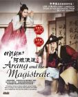 阿娘使道傳 ARANG AND THE MAGISTRATE (DVD)