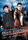 痞子英雄首部曲:全面開戰  BLACK & WHITE EPISODE I THE DAWN OF ASSAULT (DVD)