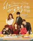 奶酪陷阱  CHEESE IN THE TRAP (DVD)