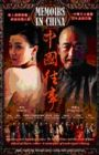 中國往事 Memoirs In China (DVD)