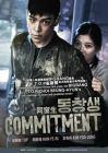 同窗生 Commitment (DVD)
