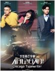 Chicago Typewriter 芝加哥打字机 (DVD)