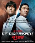 第三医院 The Third Hospital (DVD)