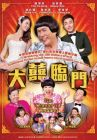 大喜临门 The Wonderful Wedding (DVD)