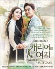 Woman With A Suitcase 拖行李箱的女人 (DVD)
