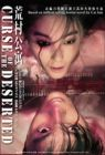 荒村公寓 Curse of the Deserted (DVD)