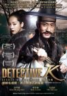 朝鮮名偵探:高山烏頭花的秘密 DETECTIVE K: SECRET OF VIRTUOUS WIDOW (DVD)