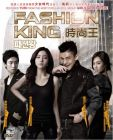 時尚王 FASHION KING (DVD)