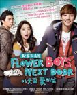 鄰家花美男 FLOWER BOYS NEXT DOOR (DVD)