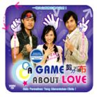 A Game About Love 剪刀石頭布