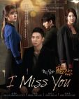 想你 I MISS YOU (DVD)