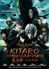 Kitaro and The Millennium Curse  鬼太郎:千年咒歌 (DVD)
