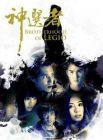 神選者 Brotherhood of Legio (DVD)