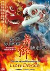 全國及國際舞獅邀The International Competition of Lion Dance (DVD)