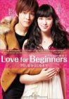 今天开始恋爱了 LOVE FOR BEGINNERS  (DVD)
