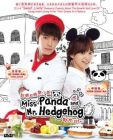 刺猬和熊貓小姐 MISS PANDA AND MR. HEDGEHOG (DVD)
