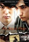 昔日的我 MY BACK PAGE (DVD)