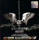MAYDAY THE WINGS OF DREAM 五月天搖滾本事