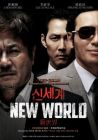 新世界 NEW WORLD (DVD)