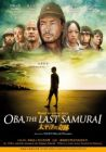 太平洋的奇跡 OBA, THE LAST SAMURAI (DVD)