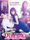 Oh 我的鬼神君   OH MY GHOST (DVD)