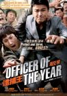 逮捕王 OFFICER OF THE YEAR (DVD)