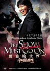 The Show Must Go On 优雅的世界 [VCD]