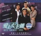 All About Eve  愛上女主播