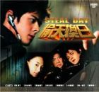 STEAL DAY 20 EPISODES偷天換日