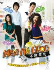 MISS NO GOOD 不良笑花  (Part 2) Eps11-End[VCD]