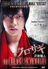 THE BLACK SWINDLER  诈欺猎人  - DVD