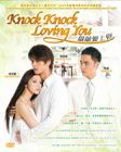 Knock Knock Loving You 敲敲爱上你