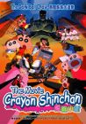 Crayon Shinchan The Movie - The Dark Ball Chase 蜡笔小新 - 黑暗珠珠大追击