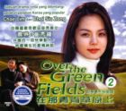 Over The Green Fields 2  在那青青草原上 2