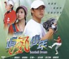Baseball Dream  追風少年