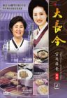 Royal Cuisine-Jewel In The Palace 4 大長今宮廷膳食特輯 4