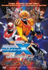 Sazer X - The Movie