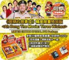 Ah Beng The Movie: Three Wishes  阿炳:心想事成  - DVD (with The Making Of) (*Included Contests + Limited Autograph +