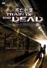 Train Of The Dead 死亡列车