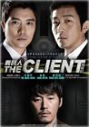 委託人 THE CLIENT (DVD)