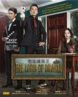 電視劇帝王  THE LORD OF DRAMA (DVD)