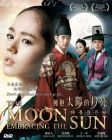 擁抱太陽的月亮  THE MOON EMBRACING THE SUN (DVD)