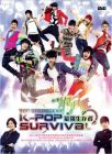 K-POP 最強生存者  THE STRONGEST K-POP SURVIVAL (DVD)