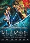 狄仁杰之神都龙王 YOUNG DETECTIVE DEE: RISE OF THE SEA DRAGON (DVD)