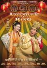 龍鳳店 Adventure of the King (DVD)