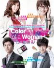 女人的彩色 COLOR OF A WOMAN (DVD)