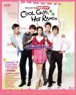 花美男拉麵館 COOL GUYS, HOT RAMEN (DVD)