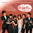 The Daring Sisters (Chinese sub)麻辣女人