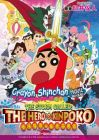 Crayon Shin Chan movie呼風喚雨!金矛之勇者 (DVD)